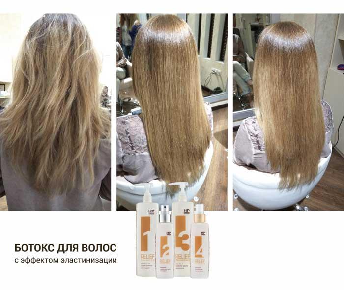 Ботокс для волос с эффектом эластинизации