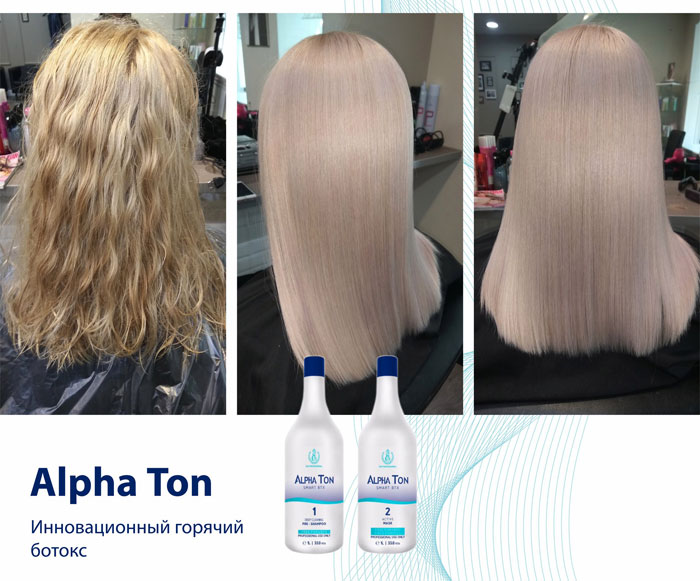 Результат ботокса для волос Alpha Ton